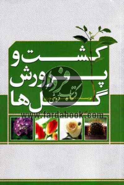 کشت و پرورش گلها