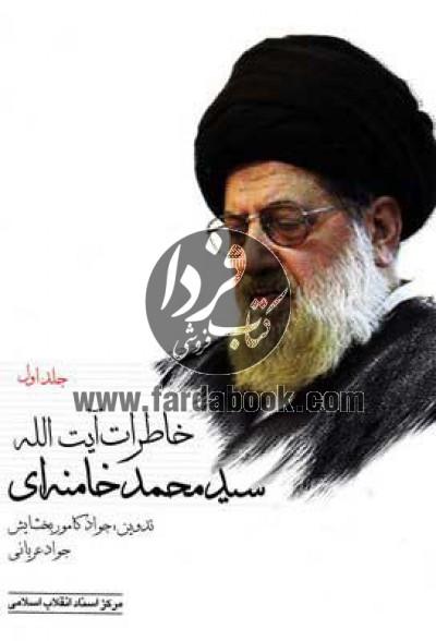 خاطرات آیت الله سیدمحمد خامنهای ج1