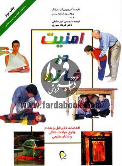 مجموعه تعلیم و تربیت بنیادین- امنیت در خانه
