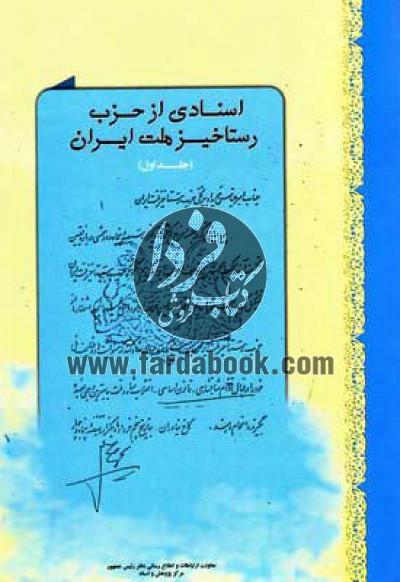 اسنادی از حزب رستاخیز ملت ایران (2 جلدی)