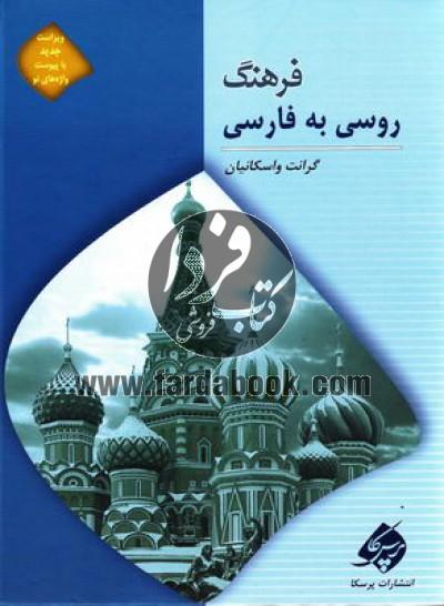 فرهنگ روسی به فارسی، رحلی- اندیکس دار