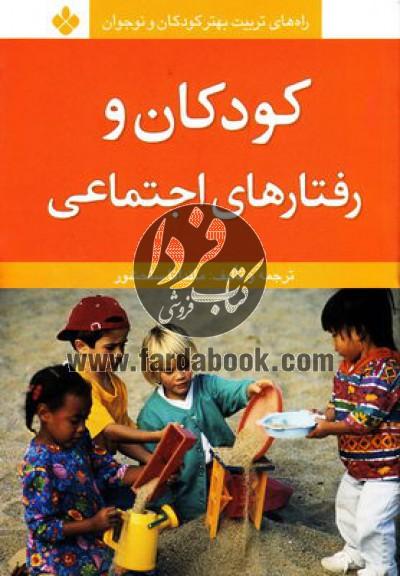 کودکان و رفتارهای اجتماعی(راههایتربیت)
