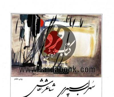 سهراب سپهری شاعر- نقاش