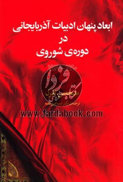 ابعاد پنهان ادبیات آذربایجانی در دوره ی شوروی 1990-1920