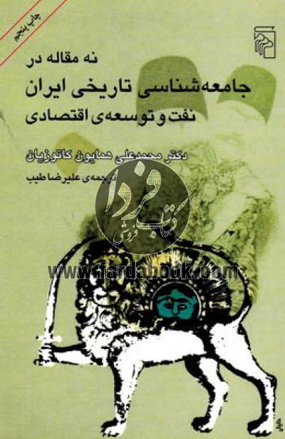 نه مقاله در جامعه شناسی تاریخی ایران نفت و توسعه ی اقتصادی