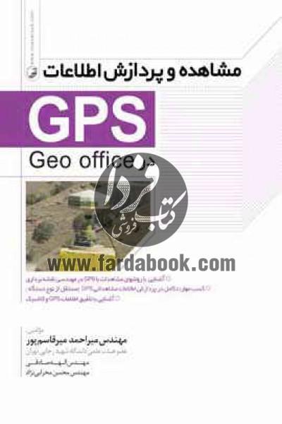 مشاهده و پردازش اطلاعات GPS در Geo office