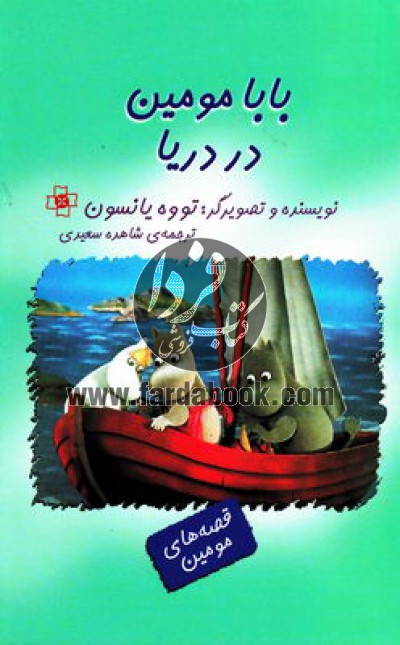 قصه های مومین- بابا مومین در دریا