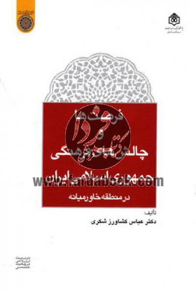 فرصت ها و چالش های فرهنگی جمهوری اسلامی ایران در منطقه خاورمیانه