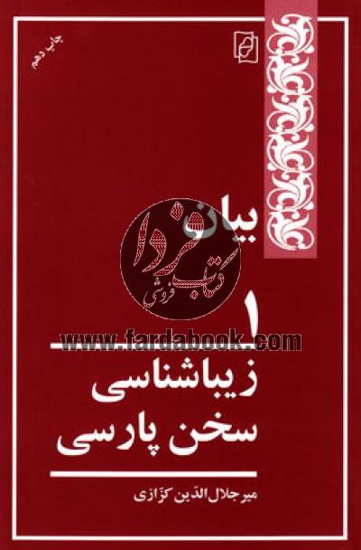 بیان1- زیبا شناسی سخن پارسی