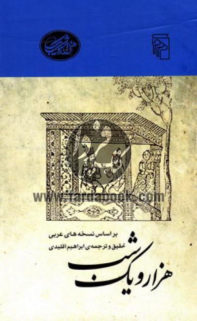 داستان هایی از هزار و یک شب با تفکیک موضوعی، بر اساس نسخه های عربی(مجموعه 18جلدی قابدار)
