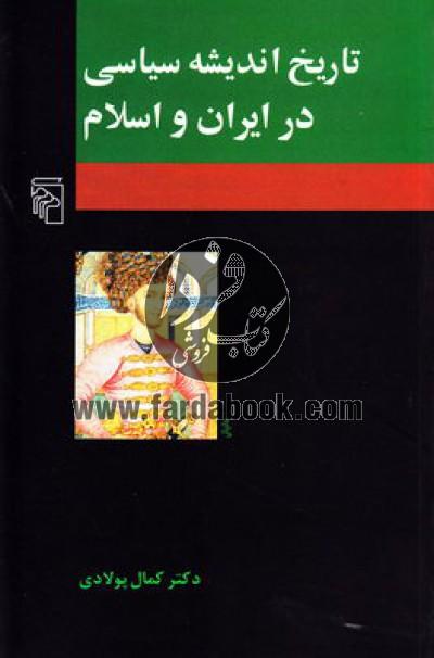 تاریخ اندیشه سیاسی در ایران و اسلام