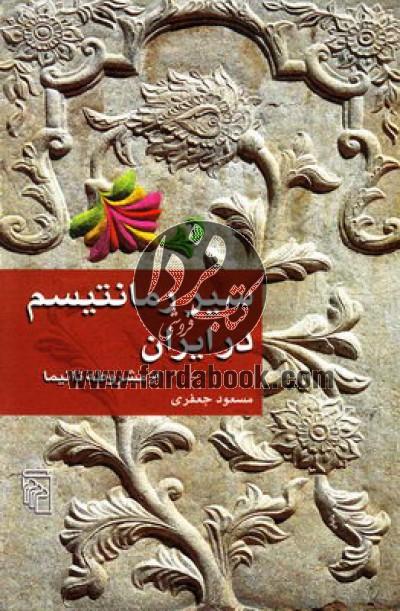 سیر رمانتیسم در ایران از مشروطه تا نیما
