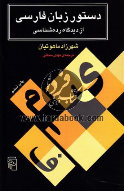 دستور زبان فارسی از دیدگاه رده شناسی