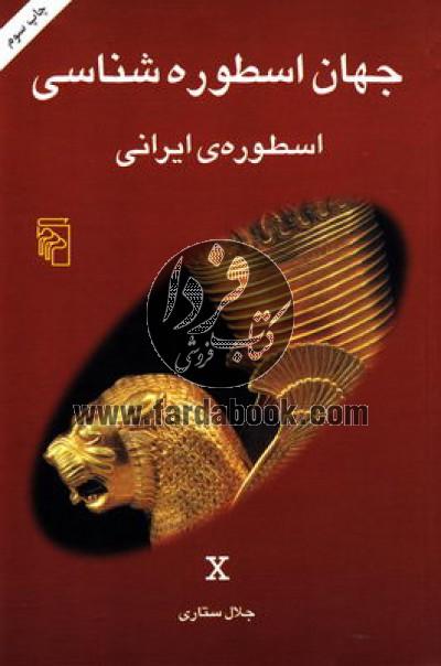 جهان اسطوره شناسی10- اسطوره ی ایرانی