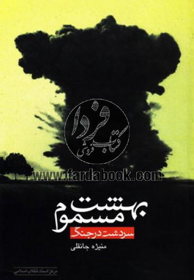 بهشت مسموم- سردشت در جنگ