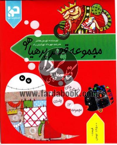 مجموعه قصر پر هیاهو(مجموعه 12جلدی)- داستان های طنز برای نوجوانان