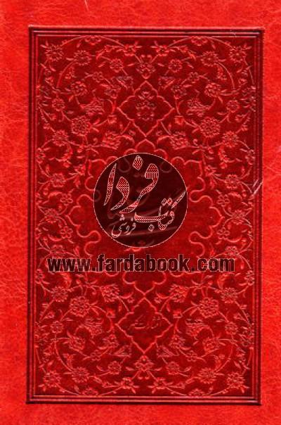 گلستان سعدی نیم جیبی/طرح چرم قابدار