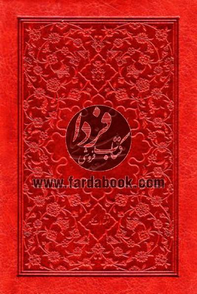 بوستان سعدی نیم جیبی/طرح چرم قابدار