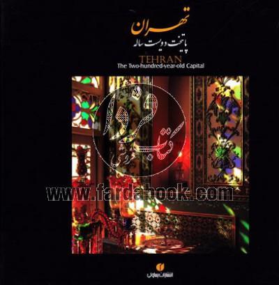 تهران پایتخت دویست ساله