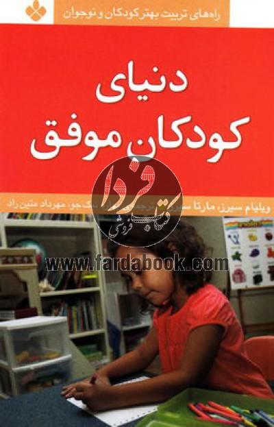 دنیای کودکان موفق(راههایتربیت)