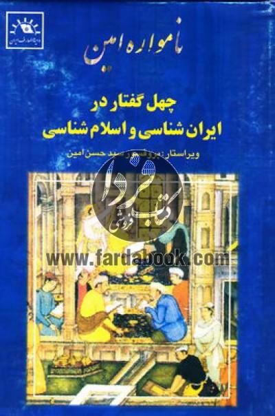 نامواره امین- چهل گفتار در ایران شناسی و اسلام شناسی