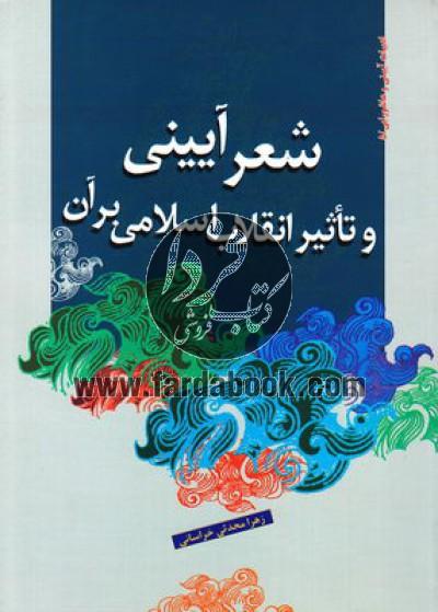 شعرآیینی و تاثیر انقلاب اسلامی بر آن