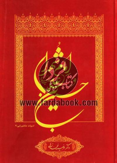 حسین بن علی (ع)-امام شهدا