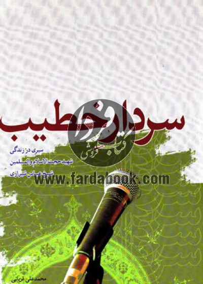 سردار خطیب- سیری در زندگی شهید شیخ عباس شیرازی