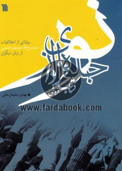 جلوه ای از نو- روایاتی از اخلاقیات سید روح الله خمینی از زبان دیگران