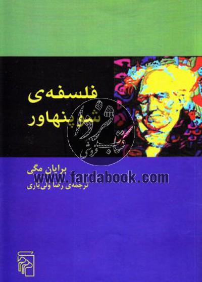فلسفه ی شوپنهاور