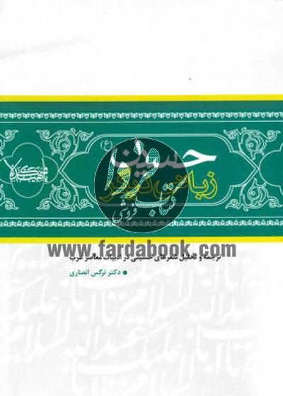 حسین (ع) زبانی دیگر- ترجمه و تحلیل شعرهای حسینی در ادبیات معاصر عرب