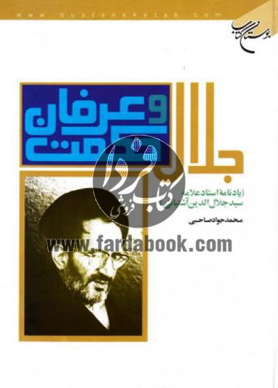 جلال حکمت و عرفان- یادنامه استاد علامه سید جلال الدین آشتیانی