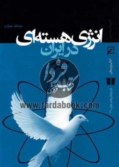 انرژی هسته ای در ایران- ابعاد حقوقی