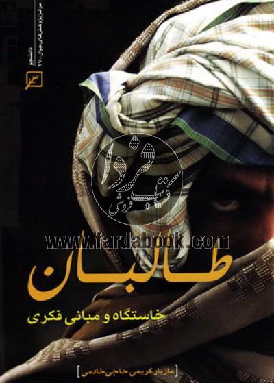 طالبان- خاستگاه و مبانی فکری