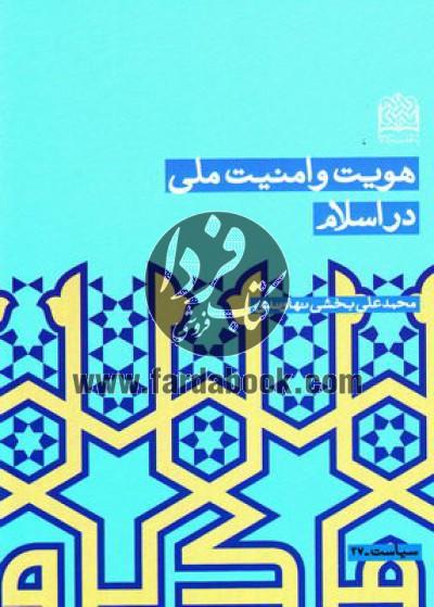 هویت و امنیت ملی در اسلام