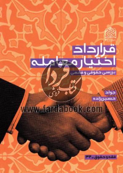 قرارداد اختیار معامله- بررسی حقوقی و فقهی