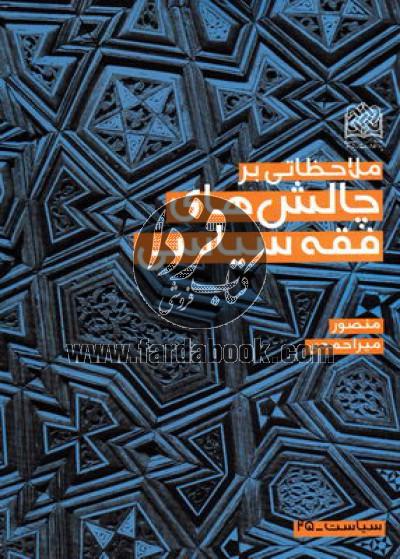 نگاهی نو به تاریخ جهان اسلام