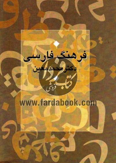 فرهنگ فارسی- دکتر محمد معین/ جیبی- اندیکس دار