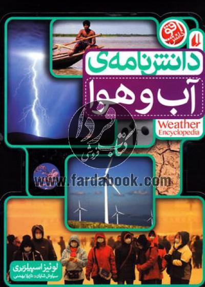 دانشنامهی آب و هوا