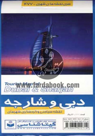 نقشه سیاحتی و گردشگری شهرهای دبی و شارجه