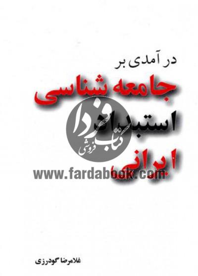 درآمدی بر جامعه شناسی استبداد ایرانی