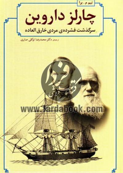 چارلز داروین- سرگذشت فشرده ی مردی خارق العاده