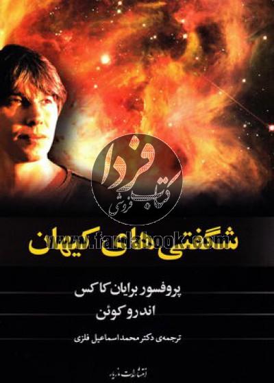 شگفتی های کیهان- همراه با سی دی