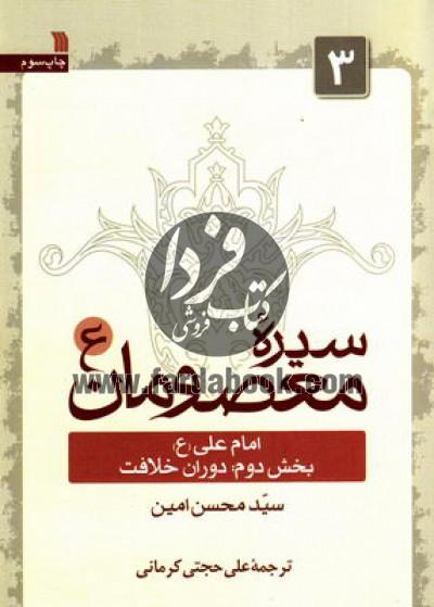 سیره معصومان ج3- امام علی- بخش دوم: دوران خلافت