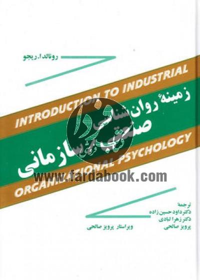 زمینه روان شناسی صنعتی/ سازمانی