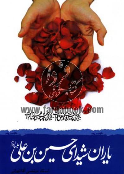 یاران شیدای حسین بن علی