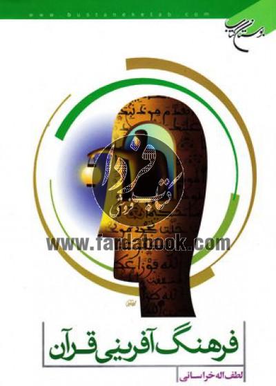 فرهنگ آفرینی قرآن