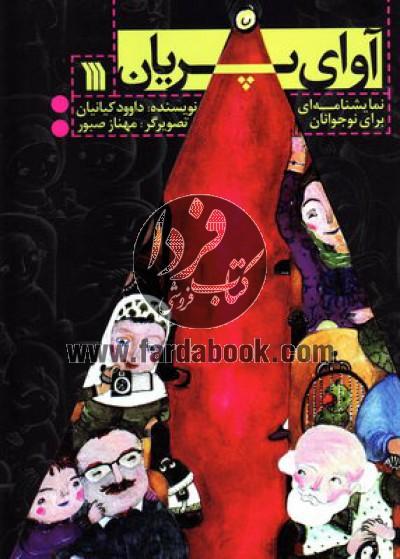 آوای پریان- نمایشنامه ای برای نوجوانان