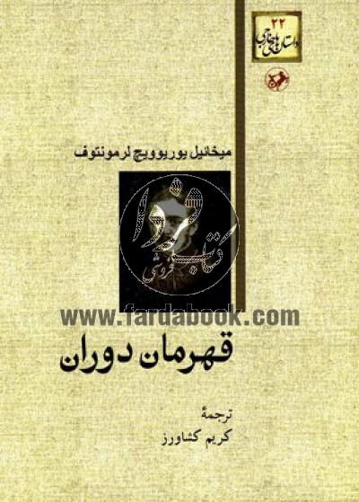 داستانهای خارجی ج22- قهرمان دوران