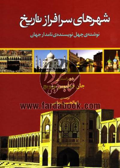 شهرهای سرافراز تاریخ- نوشته ی چهل نویسنده ی نامدار جهان